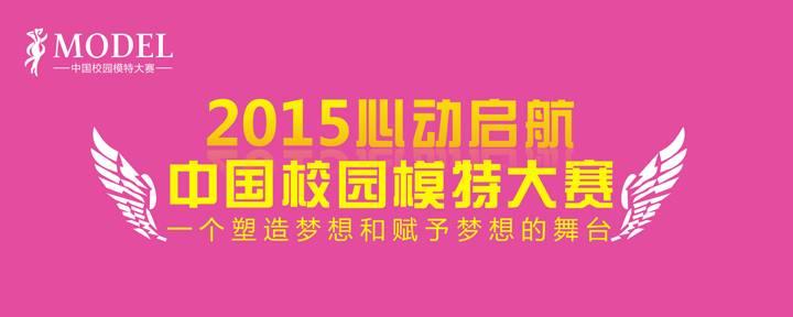 2015中国校园模特大赛